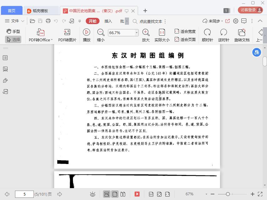 中国历史地图集秦汉高清版pdf截图1