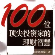 100位顶尖投资家的理财智慧高清版pdf