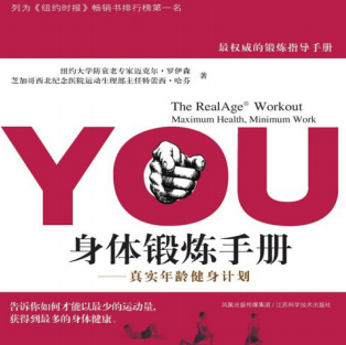 YOU身体锻炼手册 真实年龄健身计划pdf免费版