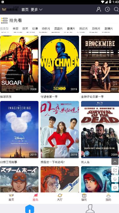 仙枝影院免费观影软件截图2