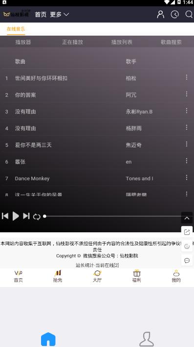 仙枝影院免费观影软件截图3