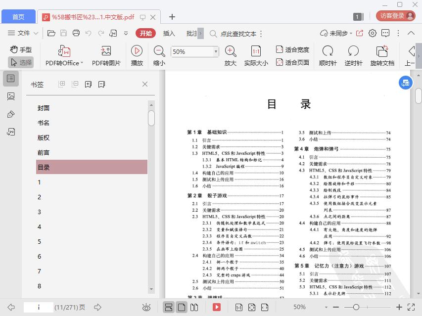 HTML5游戏开发中文版pdf截图0