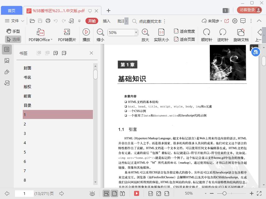 HTML5游戏开发中文版pdf截图1