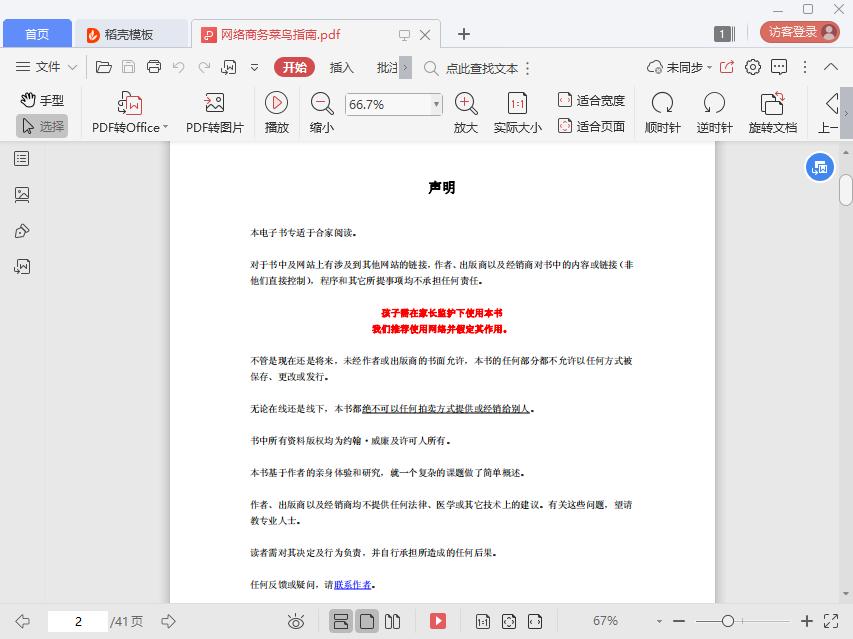 网络商务菜鸟指南电子版pdf截图0