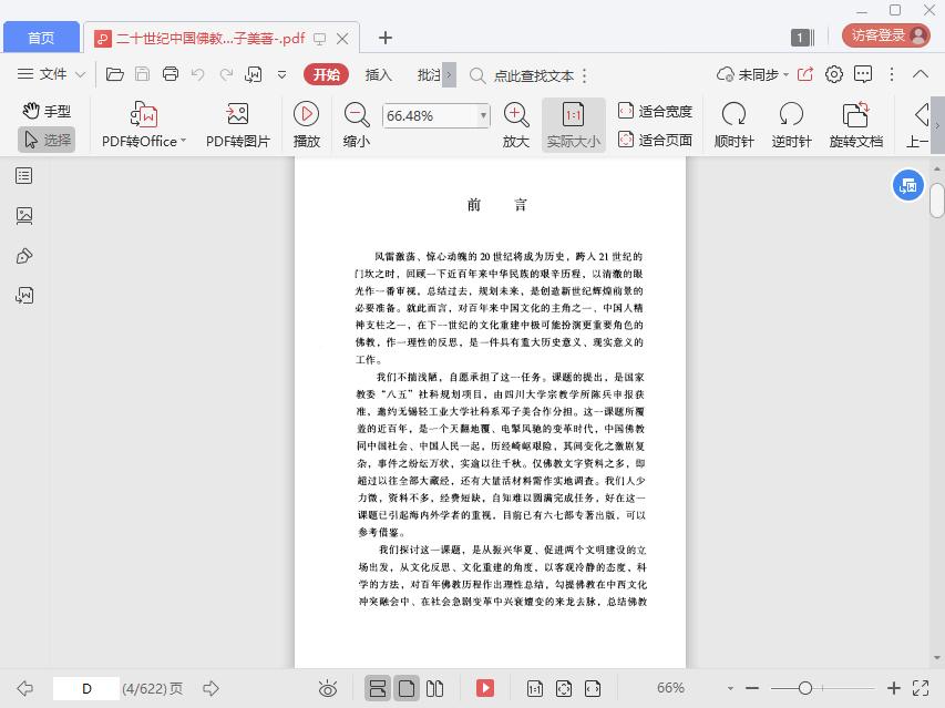 二十世纪中国佛教全本pdf截图0