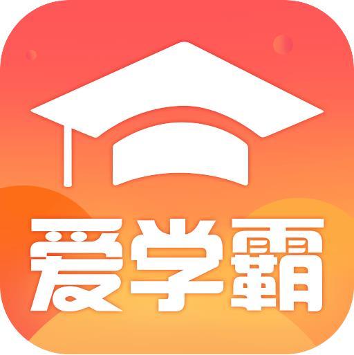 爱学霸在线教学软件1.0 手机版