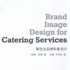 餐饮业品牌形象设计免费版pdf
