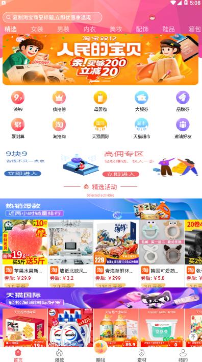 草莓精选网购优惠券app截图2