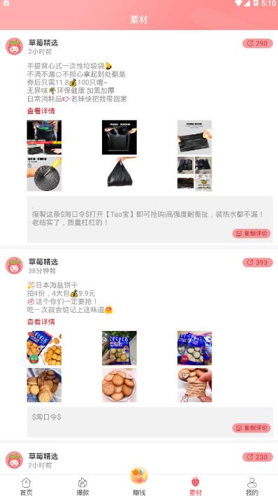 草莓精选网购优惠券app截图3