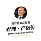 巴菲特幕后智囊查理芒格传PDF
