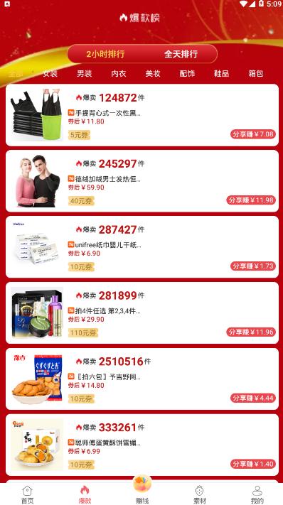 草莓精选网购优惠券app截图0