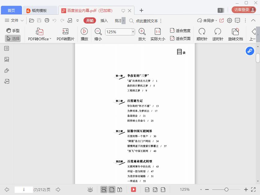 百度创业内幕扫描版pdf截图0