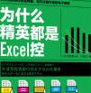 为什么精英都是Excel控pdf