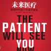 未来医疗智能时代的个体医疗革命pdf