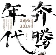 奔腾年代互联网与中国pdf下载高清电子版