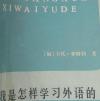 我是怎样学习外语的pdf版免费下载