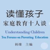 读懂孩子家庭教育十人谈pdf电子书免费下载
