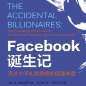 Facebook诞生记pdf