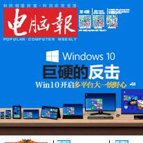 电脑报2015年第04期pdf免费下载