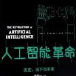 人工智能革命:历史、当下与未来pdf电子书下载