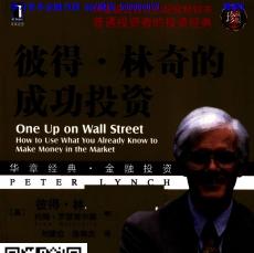 彼得林奇的成功投资pdf