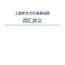 新东方托福词汇pdf电子书
