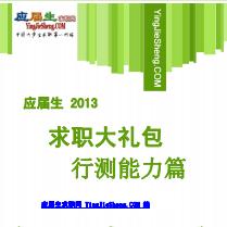 行政职业能力测试pdf免费下载