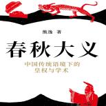 春秋大义熊逸pdf下载文字版