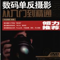�荡a�畏�z影�娜腴T到精通pdf免�M下�d