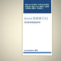 常用axure快捷键汇总pdf