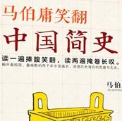 马伯庸笑翻中国简史pdf下载