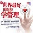 向世界最好的医院学管理pdf高清版