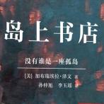 岛上书店pdf