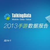2013年手游数据报告pdf电子版