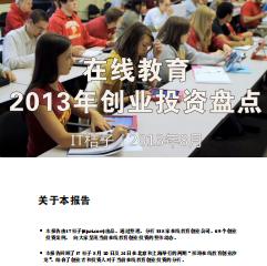 2013年在线教育创业投资盘点pdf