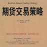期货交易策略pdf高清扫描版
