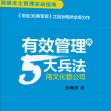 有效管理的5大兵法pdf电子书