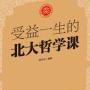 受益一生的北大哲学课电子书下载完整版