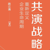 共演�鹇灾匦露��x企�I生命周期pdf�子��下�d
