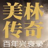 美林传奇百年兴衰录pdf