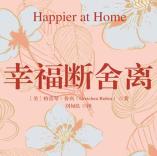 幸福断舍离pdf