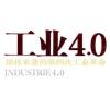 工业4.0即将来袭的第四次工业革命pdf电子版