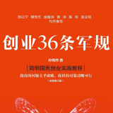创业36条军规下载_周期霍华德马克斯PDF-精品下载
