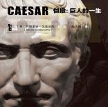 恺撒巨人的一生pdf
