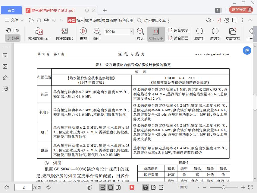 燃气锅炉房的安全设计pdf截图1
