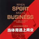 当体育遇上商业pdf电子书免费下载