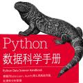 Python���科�W手�噪�子��中文�子版