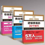 商�账季S工具箱系列pdf套�b共3��