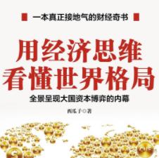 用经济思维看懂世界格局pdf电子书下载