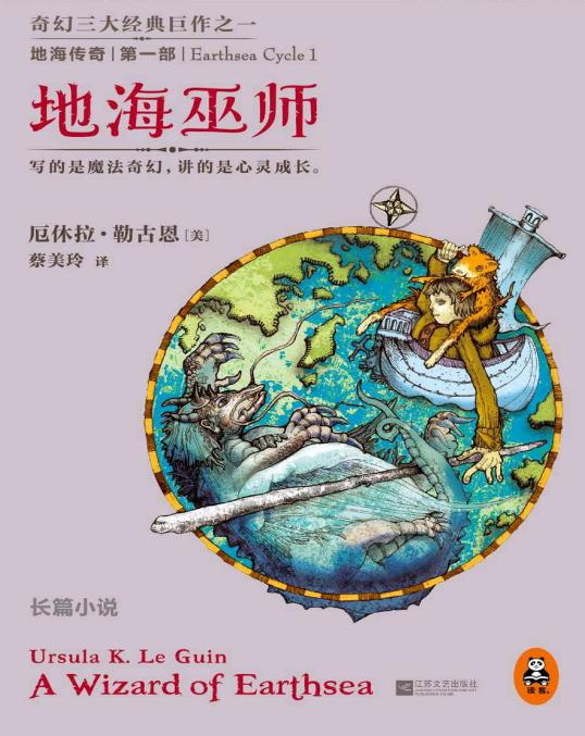 老开阔传奇_地海传奇地海巫师下载-地海传奇地海巫师pdf免费下载-精品下载